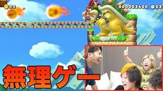 【罠の応酬】文理対抗!マリオメーカー対決!