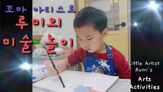 루미의 미술 놀이_Kids Arts Class