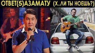 "Ответ(5) Азамату Мусагалиеву. ""Х..ли ты ноешь?""."