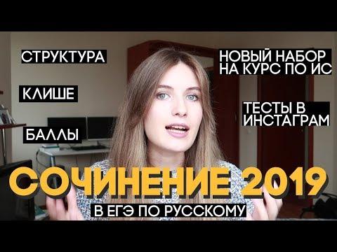 Как правильно написать сочинение по русскому