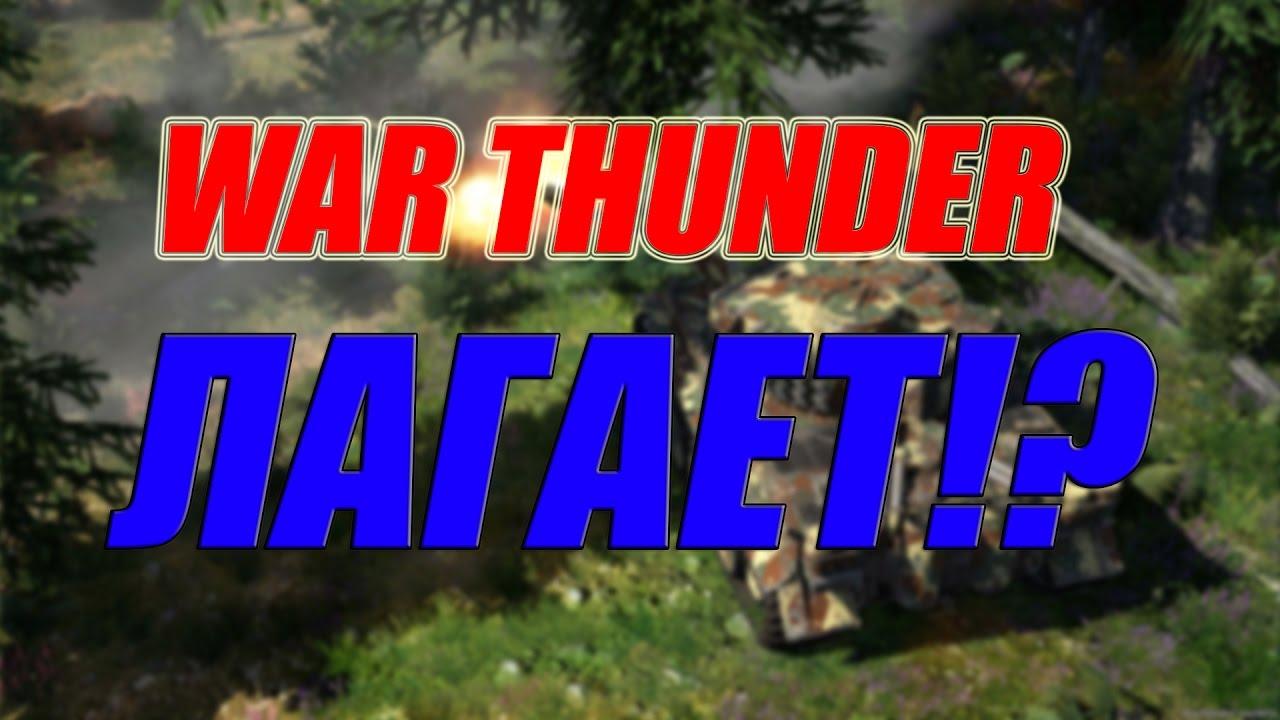 что делать если в war thunder
