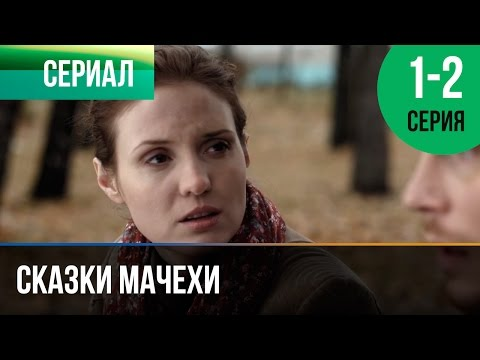 ▶️ Сказки мачехи 1 и 2 серия - Мелодрама | Фильмы и сериалы - Русские мелодрамы