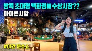 """태국 수상시장 쇼핑몰 아이콘시암 """"고급서럽고 …"""