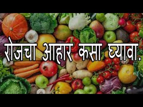 diet plan in marathi - YouTube