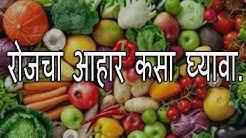 diet plan in marathi
