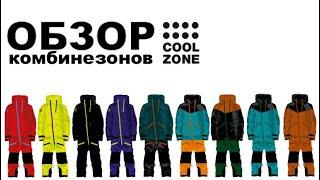 Обзор комбинезона Cool Zone из Кольской тундры