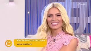 Ευτυχείτε! 17/6/2019 | OPEN TV