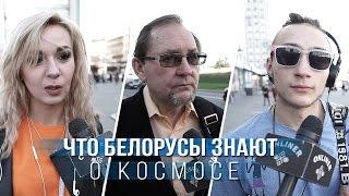 Что белорусы знают о космосе: опрос Onliner.by