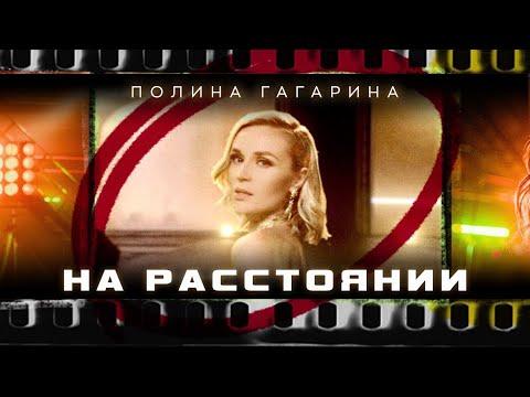 Полина Гагарина — На расстоянии