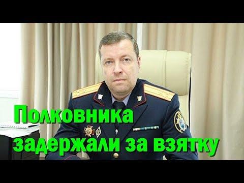 Полковника СК задержали за взятку в Свердловской области