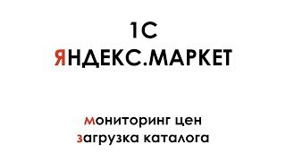 Мониторинг цен Яндекс Маркет.