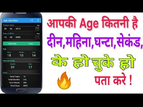 How To Check Your Age Calculation Online.|| Best App   Age Calculator