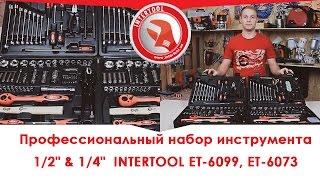 Профессиональные наборы инструмента INTERTOOL ET-6099, ET-6073 - видеообзор
