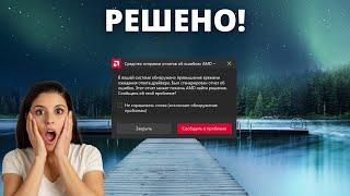 2 СПОСОБА ИСПРАВИТЬ ► В вашей системе обнаружено превышение времени ожидания ответа драйвера AMD!