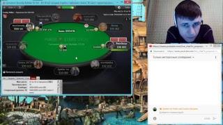 Покер онлайн  баунти 3.30, сателлит в 7.50 баунти