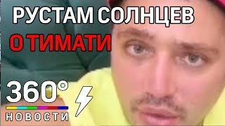 """Рустам Солнцев о Тимати """"Разводишь людей на понты и фейки"""""""