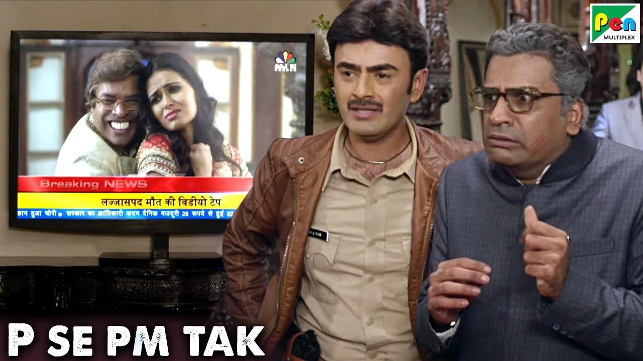 वामन साहब का वीडियो हुआ लीक | P Se PM Tak | Meenakshi Dixit, Inrajeet Soni, Bharat Jadhav, Deepak