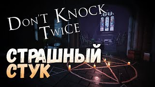 DON'T KNOCK TWICE - СТРАШНЫЙ СТУК