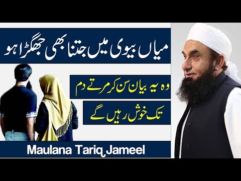 Husband & Wife Fight & Love Important Maulana Tariq Jameel Latest Bayan 20 Oct 2017