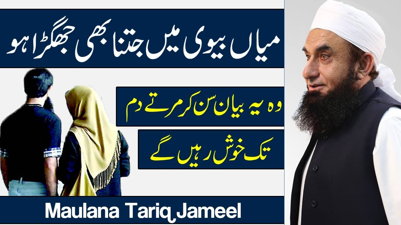 Husband & Wife Fight & Love Important Maulana Tariq Jameel Latest Bayan 20 Oct 2017