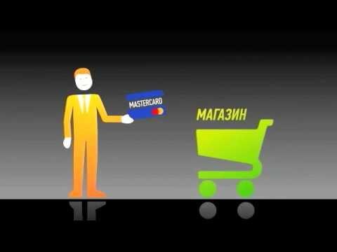 Оплата покупок в интернете картой MasterCard