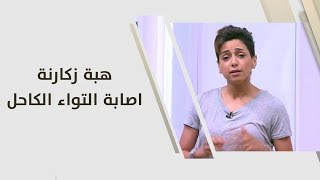 اصابة التواء الكاحل - هبة زكارنة