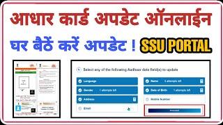 Aadhaar Card Update Online | New Service Live | Aadhar UCL vs SSUP - Self Service Update Portal |