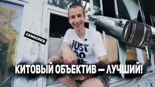 видео Китовый объектив: быть или не быть?