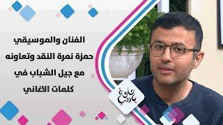 الفنان والموسيقي حمزة نمرة - النقد وتعاونه مع جيل الشباب في كلمات الاغاني