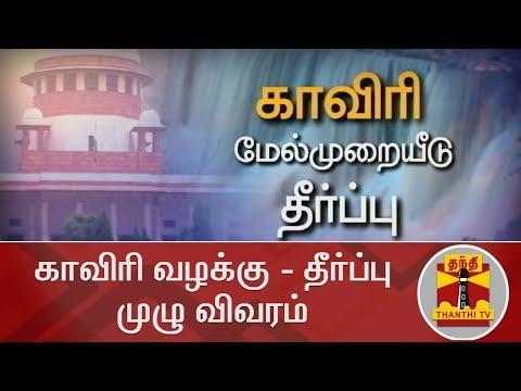 FULL REPORT - CAUVERY VERDICT   SC reduces Tamil Nadu's Share to 177 TMC   Thanthi TV
