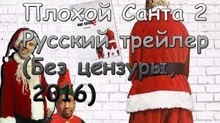 Плохой Санта 2 — Русский трейлер без цензуры 2016