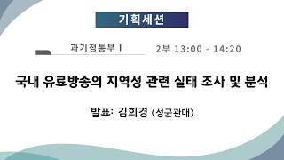 한국방송학회 2020 봄철 정기학술대회 과학기술정보통신…