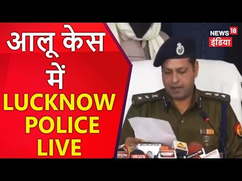 आलू केस में Lucknow Police Live | Press Conference Live Lucknow | News18 India