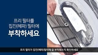 [엣모스피어 스카이]제품 설치 가이드