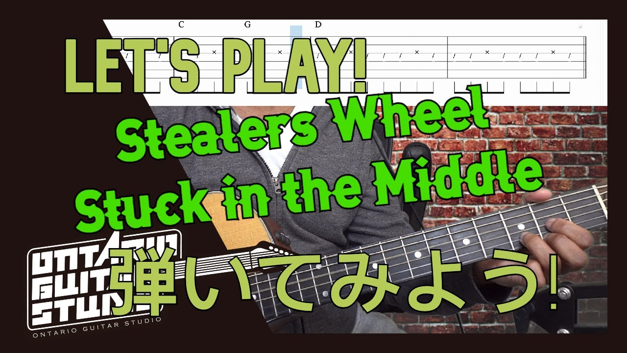 Stealers Wheel - Stuck in the Middle を弾いてみよう!Let's Play!  【TAB譜】