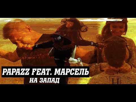 Papazz feat. Марсель - На запад