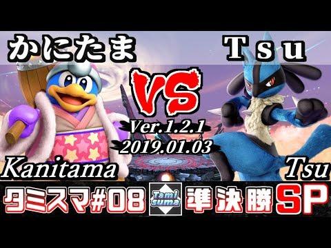 【スマブラSP】タミスマ#8 準決勝 かにたま(デデデ) VS Tsu(ルカリオ) - オンライン大会