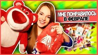 Мне Понравилось В Феврале! ♥ Пушистые Кеды & Любимый Мишка