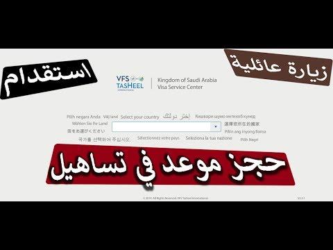 تساهيل مصر الفروع وكيفية حجز موعد تسهيل مصر بالتفصيل الهجرة معنا
