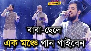 - Nobel performance Sa Re Ga Ma Pa 2019 Star Golpo