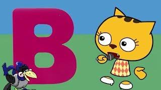Русский АЛФАВИТ для малышей.  Учим буквы с КОШКОЙ БУСЕЙ. Развивающий мультфильм.