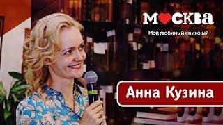 Анна Кузина в книжном магазине