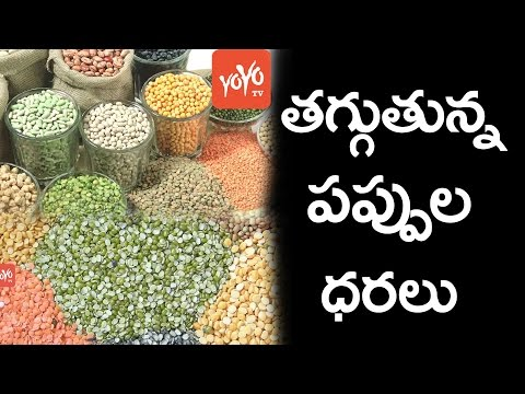 తగ్గుతున్న పప్పుల ధరలు | Pulses Prices Fall Below MSP | YOYO TV Channel