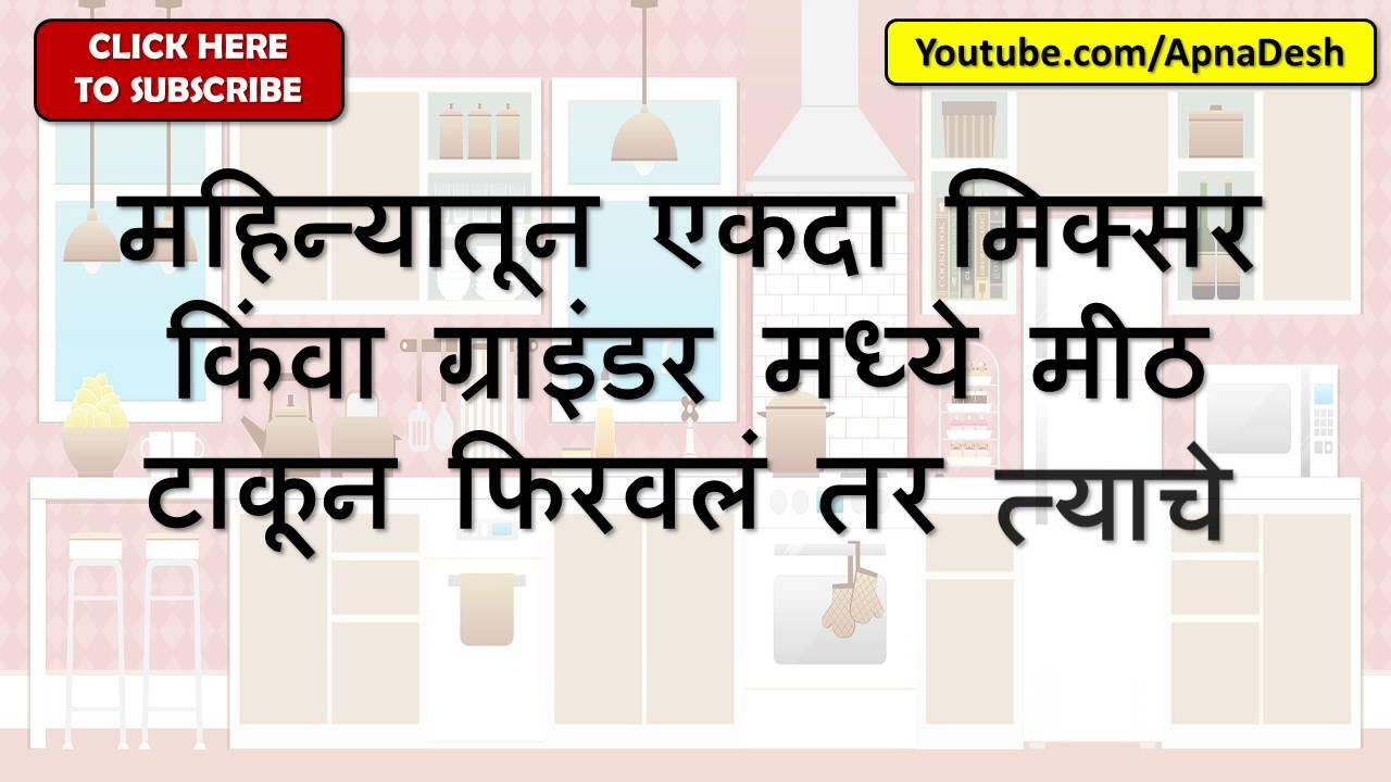 किचन टिप्स मराठी, Kitchen tips and tricks in Marathi ...