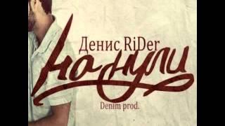 Denis Rider-На нули