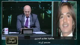 """هاني البحيري عن فستان نيكول سابا: """"كنا بنعمل دعاية لمصر"""""""