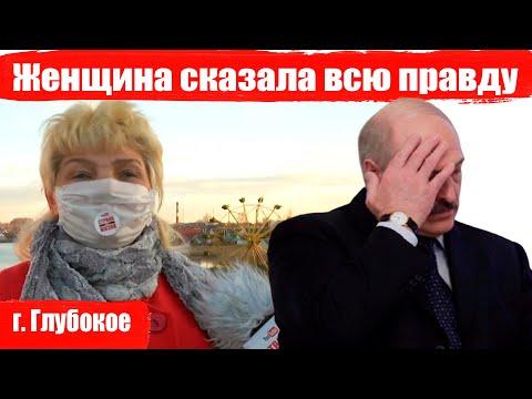 Женщина сказала всю правду про Лукашенко из г. Глубокое
