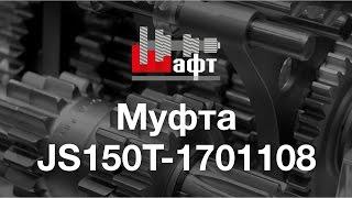 JS150T-1701108 - Муфта на КПП МаЗ с делителем(, 2016-08-19T11:35:56.000Z)