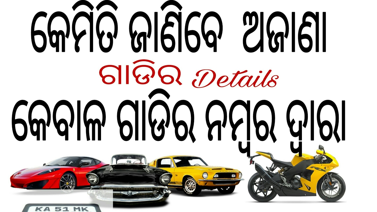 How to Find Owner of Vehicle with Number plate🤔 Odia - YouTube