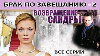 Брак по завещанию - 2. Возвращение Сандры. Сериал. Весь сезон. Феникс Кино. Мелодрама
